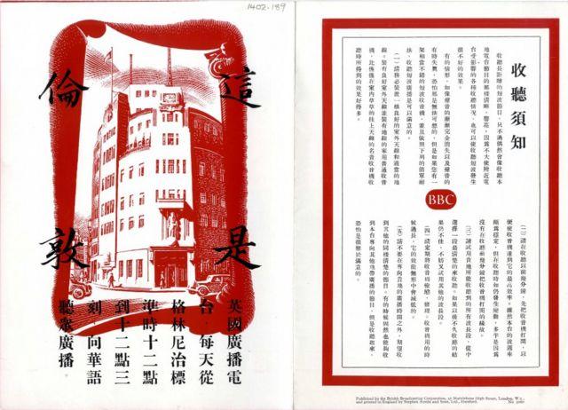 BBC中文1954年的广播时刻表