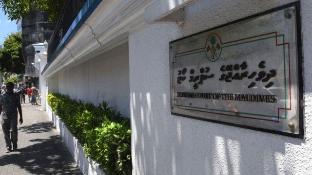 मालदीव का सुप्रीम कोर्ट