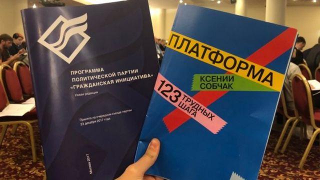 """Программа """"Гражданской инициативы"""""""