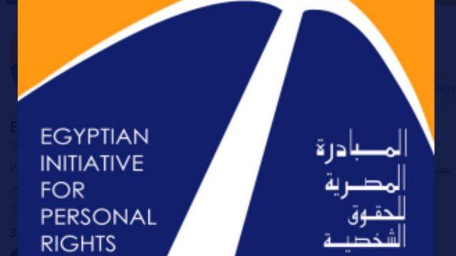 لوغو المبادرة المصرية للحقوق الشخصية
