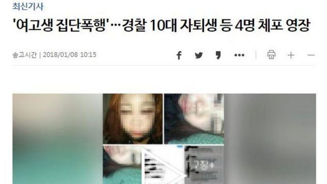 인천 여고생 집단폭행 사건을 다룬 연합뉴스, 조선일보, JTBC 등 다수 언론의 제목이다