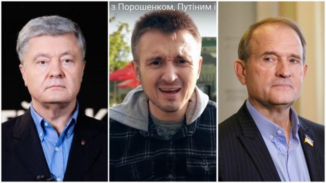 Порошенко, Бігус, Медведчук