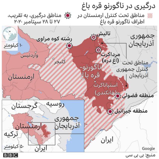 آذربایجان و ارمنستان بر سر منطقه ناگورنو قره باغ، درگیر هستند