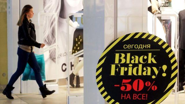 """Магазин в """"черную пятницу"""""""