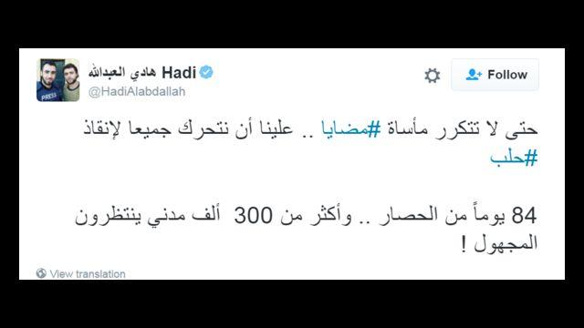تغريدة لهادي عبد الله