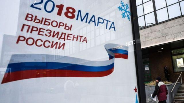 ป้ายหาเสียงเลือกตั้งปธน.รัสเซีย