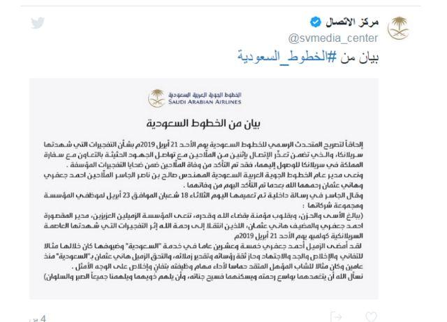 بيان الخطوط الجوية السعودية