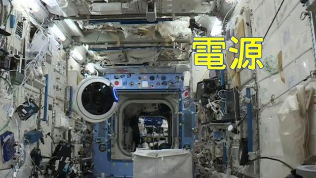 JAXAが公開したISSで飛ぶドローンの様子を撮影した写真
