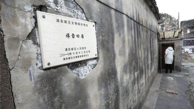 L'ex quartier generale di Fu Lei, Shanghai