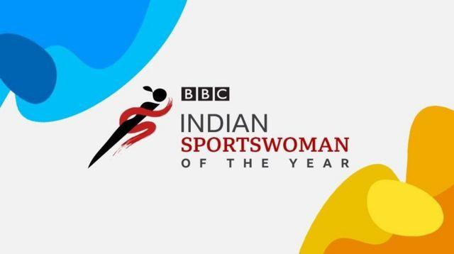 பிபிசி வழங்கும் இந்தியாவின் சிறந்த விளையாட்டு வீராங்கனை விருது