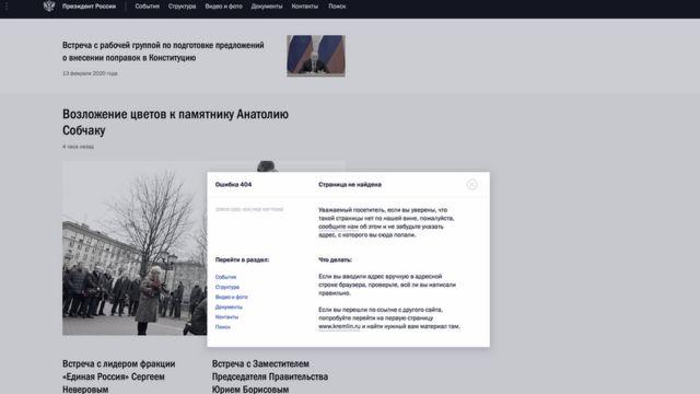 Скриншот удаленной страницы kremlin.ru
