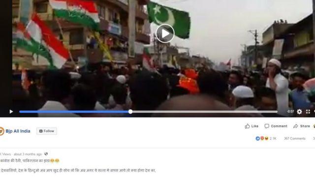 वेबसाइट पर एक पोस्ट है का उदाहरण है जिसका शीर्षक है 'कांग्रेस की रैली, पाकिस्तान का झंडा