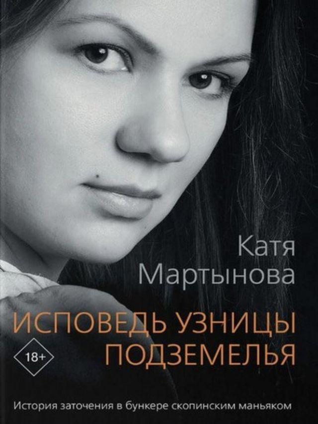 Похитили И Жестко Изнасиловали Русскую Девушку В Подвале