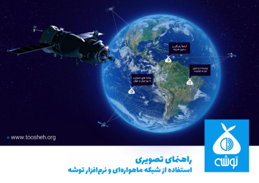 سرویس توشه امکان دریافت بستههای اطلاعاتی را از طریق ماهواره ایجاد میکند