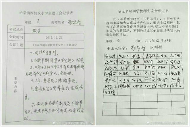 河南安阳市西何坟小学以安全为名,要求学生签署不参与宗教活动的保证书