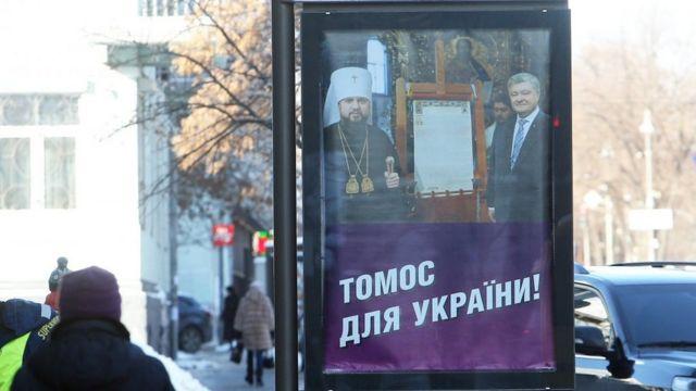 Епіфаній, Порошенко і Томос