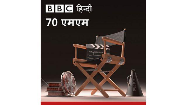 बीबीसी 70 एमएम