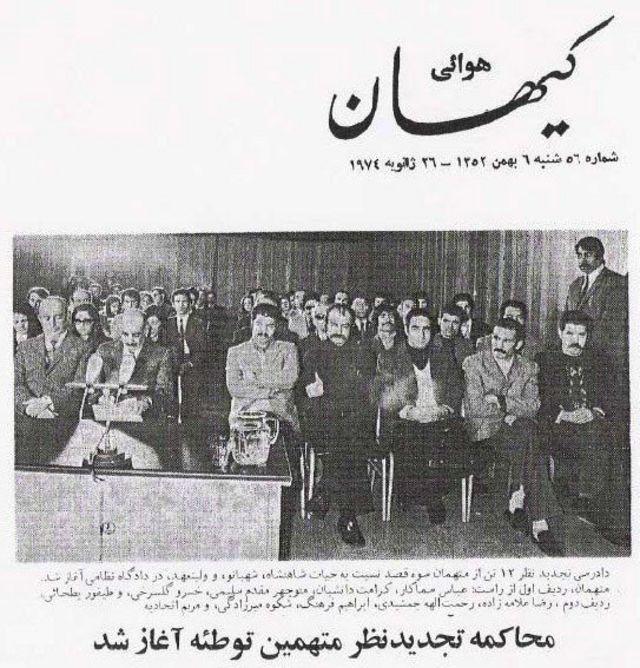 خبر برگزاری برخی از متهمان در دادگاه نظامی زمان محمدرضا شاه