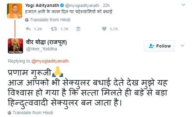 योगी के ट्वीट पर जवाब