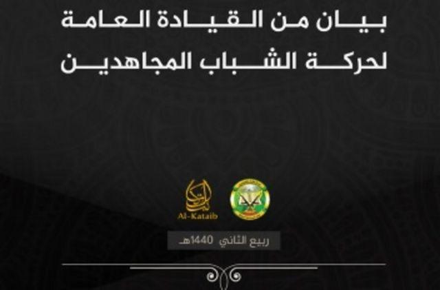 Hoggaanka sare ee Al Shabaab wuxuu ku tilmaamay Daacishta Soomaaliya cudur dilaa ah
