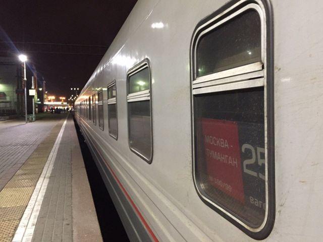 Поезд Москва-Туманган