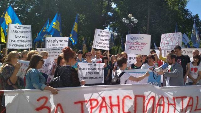 Мітинг за закон про трансплантацію