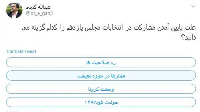 سردبیر روزنامه جوان وابسته به سپاه دلیل کاهش مشارکت را به رای گیری گذاشته است