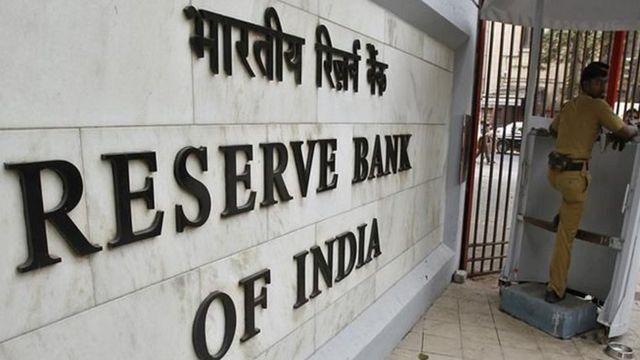 रिज़र्व बैंक ऑफ़ इंडिया, भारतीय रिज़र्व बैंक, आरबीआई, RBI