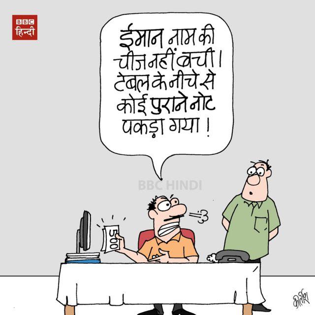 नोटबंदी पर कार्टून