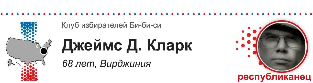 Джеймс Д. Кларк