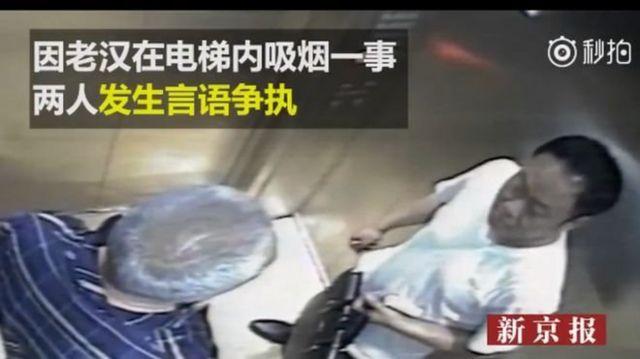 ภาพเหตุการณ์ในลิฟต์ซึ่งนพ.หยาง (ขวา) บอกให้นายเฟิ่ง (ซ้าย) หยุดสูบบุหรี่