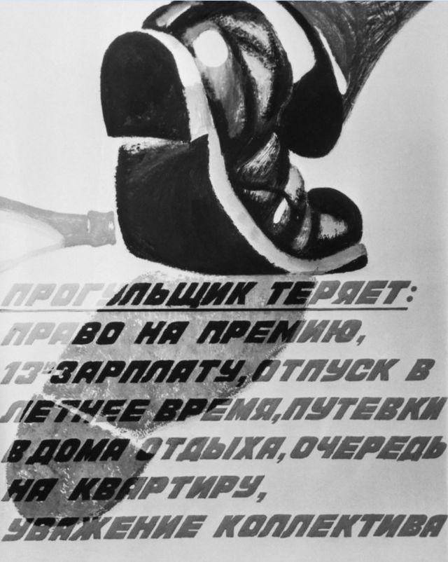 """плакат """"Прогульщик"""""""