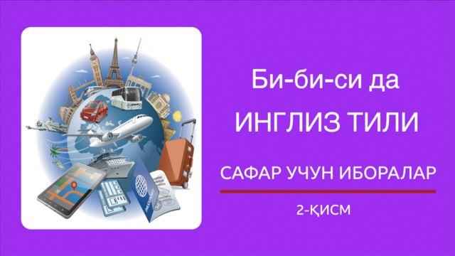 САФАР УЧУН ИБОРАЛАР, 2-қисм