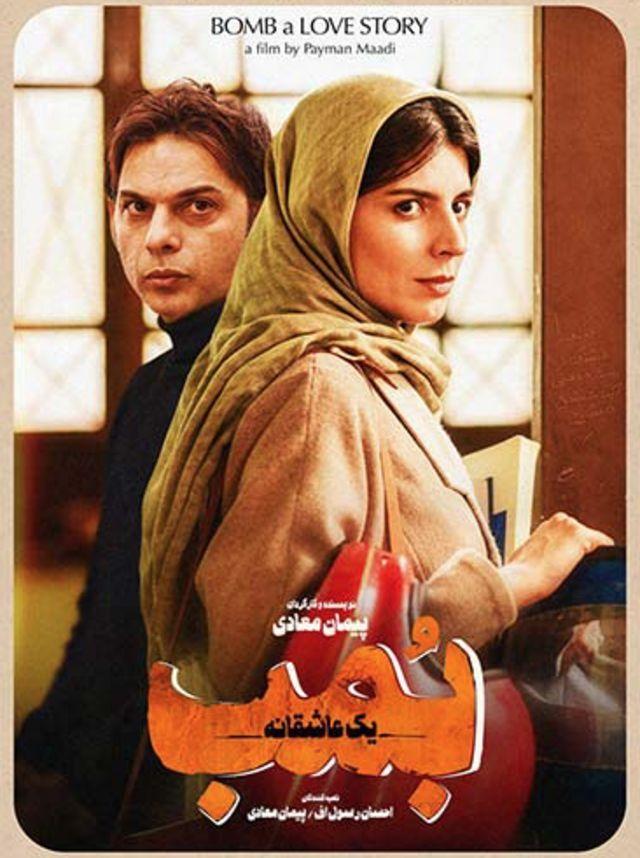 پوستر فیلم سینمایی بمب یک عاشقانه