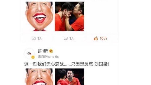 劉國梁頭像加合影,每個隊員的微博聲明句子和配圖都一樣。6月23日