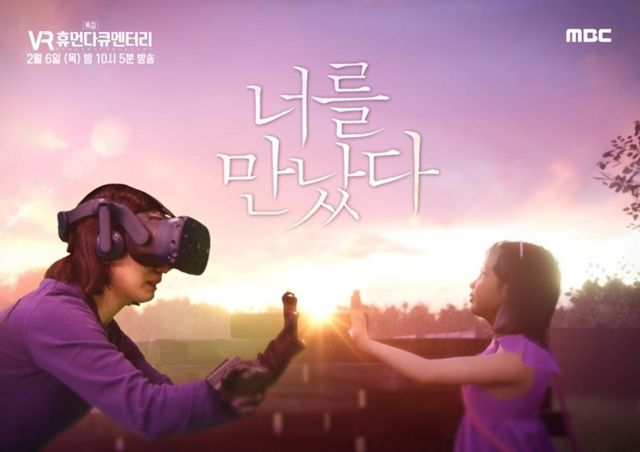 A press handout shows the poster of the VR Special Documentary