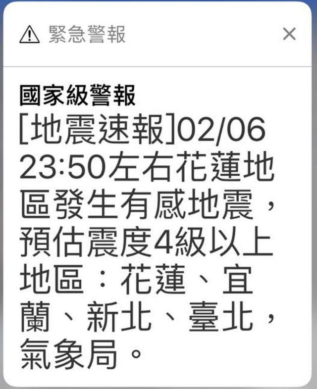 手機用戶收到的地震警報