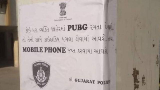 ગુજરાત પોલીસના નામે ફેક જાહરનામુ