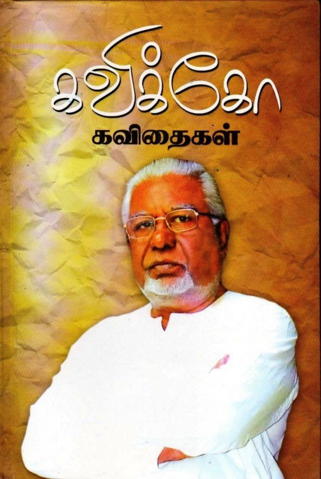 காற்றில் கலந்த கவிக்கோ ; தமிழ் பேராசிரியர் அப்துல் ரஹ்மான் காலமானார்