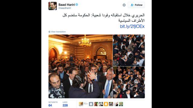 استخدم رواد موقعي فيسبوك وتويتر هاشتاغ الحريري للتعليق على تكليف الرئيس اللبناني ميشال عون سعد الحريري، رئيس تيار المستقبل، بتشكيل الحكومة