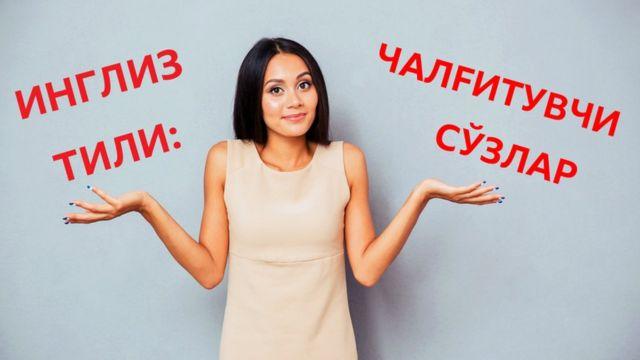 Инглиз тили бўйича тест: чалғитувчи cўзлар