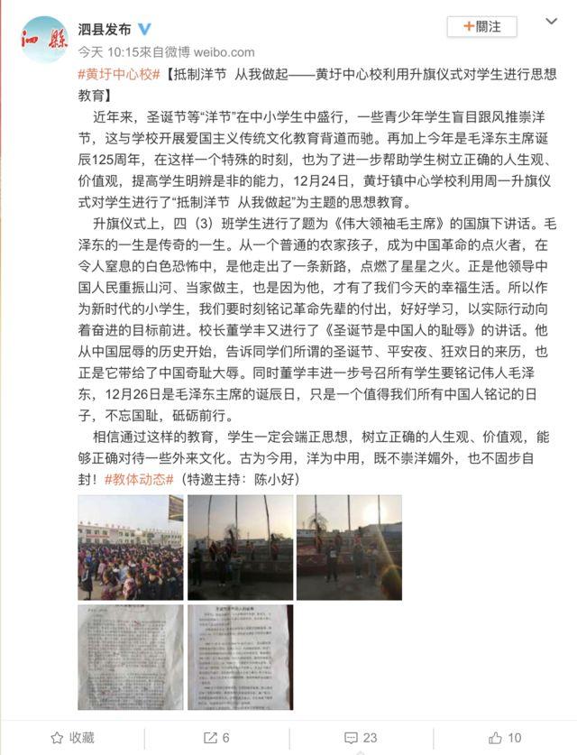安徽泗县一所小学校长进行了《圣诞节是中国人的耻辱》演讲。