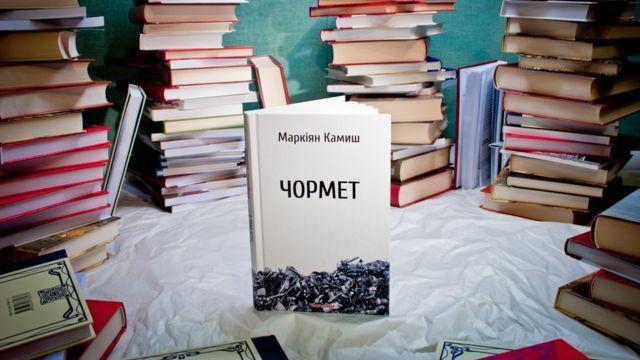 """книга Маркіяна Камиша """"Чормет"""""""