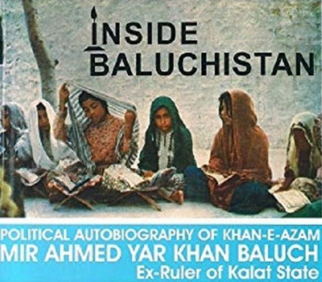 انسائیڈ بلوچستان