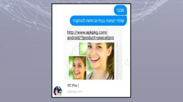 نموذج للرسائل التي تصل للجنود الإسرائيليين عرضها الجيش