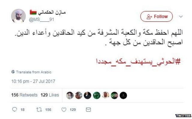 #الحوثي_يستهدف_مكه_مجددا