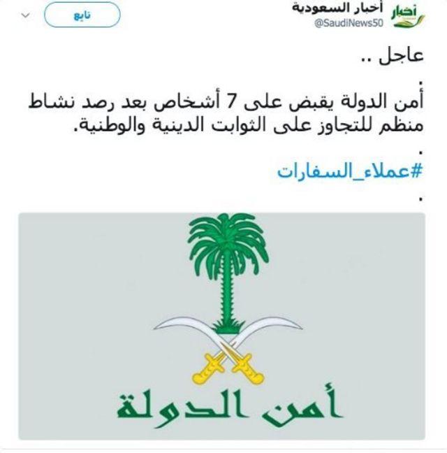 هاشتاج عملاء السفارات انتشر
