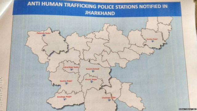 झारखंड के नक्शे पर कहां- कहां है एंटी ह्यूमन ट्रैफिकिंग थाने