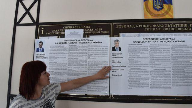 برنده انتخابات روز یکشنبه به مدت پنج سال رئیسجمهور اوکراین خواهد بود