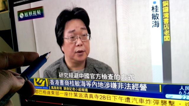 Gui Minhai on Chinese TV